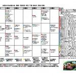 曜日別教室案内2013.3